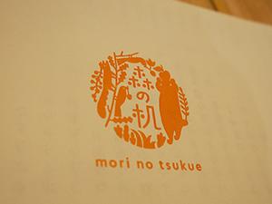 森の机(東京/恵比寿)