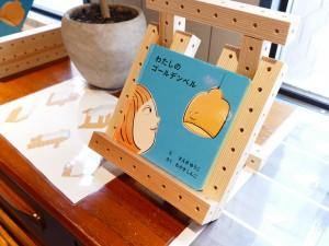ギンザのサヱグサ 絵本+本棚づくり