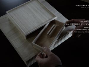 「Art Box Project 2020   Ryuichi Sakamoto『2020S』